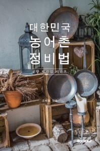 대한민국 농어촌정비법 : 교양 법령집 시리즈