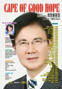 희망봉광장 제21집 9/10월호
