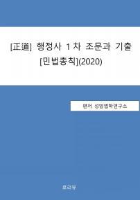 [正道] 행정사 1차 조문과 기출[민법총칙] (2020)