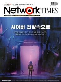 네트워크타임즈(2020년 9월호)