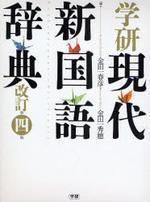 學硏現代新國語辭典