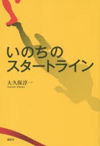 いのちのスタ-トライン