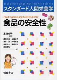 食品の安全性