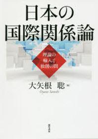 日本の國際關係論 理論の輸入と獨創の間