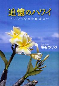 追憶のハワイ バァバの靑春奮鬪記