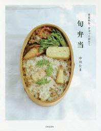 春夏秋冬,ぎゅっと詰めて旬弁當 「旬のおかずの素」で作りおき,作りかえレシピ180