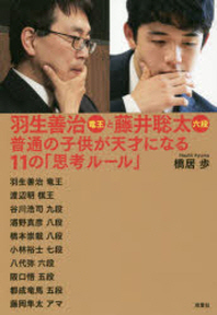 羽生善治龍王と藤井聰太六段 普通の子供が天才になる11の「思考ル-ル」