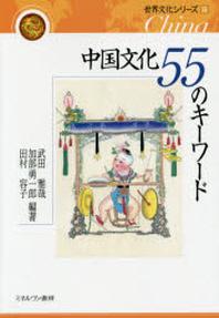 中國文化55のキ-ワ-ド