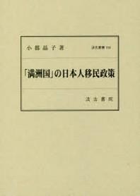 「滿洲國」の日本人移民政策