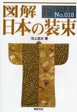 圖解日本の裝束