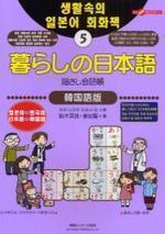 暮らしの日本語指さし會話帳 5