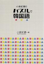 小倉紀藏のパズルで韓國語