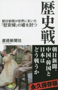 歷史戰 朝日新聞が世界にまいた「慰安婦」の噓を討つ
