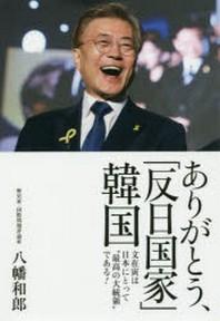 """ありがとう,「反日國家」韓國 文在寅は日本にとって""""最高の大統領""""である!"""