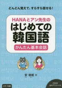 HANAとアン先生のはじめての韓國語かんたん基本會話 どんどん覺えて,すらすら話せる!