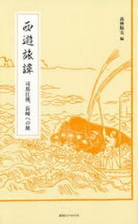 西遊旅譚 司馬江漢,長崎への旅
