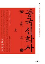 중국신화사(상)