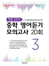 중학 영어듣기 모의고사 20회. 3