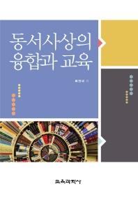 동서사상의 융합과 교육