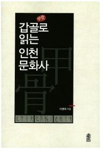 갑골로 읽는 인천문화사