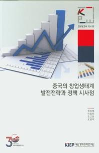 중국의 창업생태계 발전전략과 정책 시사점