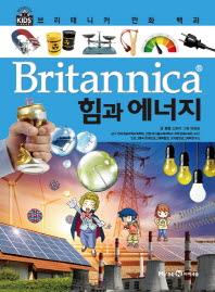 브리태니커 만화 백과. 2: 힘과 에너지