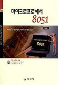 마이크로프로세서 8051(CD-ROM 1장 포함)