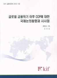 글로벌 금융위기 이후 CCP에 대한 국제논의동향과 시사점