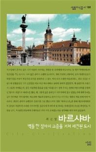 바르샤바(벽돌 한장까지 고증을 거쳐 재건된도시)