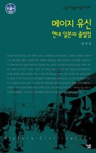 메이지유신: 현대 일본의 출발점