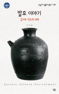 발효 이야기: 김치와 식초의 세계