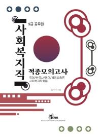 사회복지직 적중모의고사(9급 공무원)(2021)