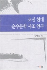 조선현대 순수문학 사조 연구