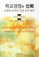 학교경영과 신뢰