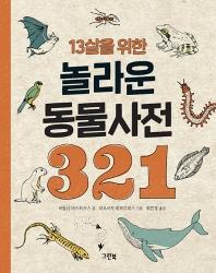 13살을 위한 놀라운 동물사전 321
