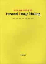 당당한 자신을 표현하기 위한 PERSONAL IMAGE MAKING