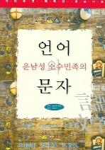 기이하고 독특한 정보기호 운남성 소수민족의 언어와 문자