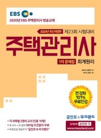 EBS 회계원리 문제집(주택관리사 1차)(2020)