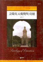 교육의 사회학적 이해(3판)
