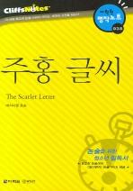 주홍 글씨 (다락원 클리프노트)