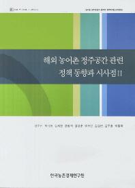 해외 농어촌 정주공간 관련 정책 동향과 시사점. 2