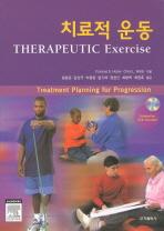 치료적 운동