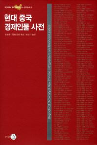 현대 중국 경제인물 사전