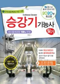 승강기기능사 필기(2020)