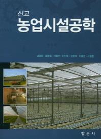 신고 농업시설공학