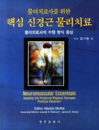 물리치료사를 위한 신경근 물리치료(핵심)