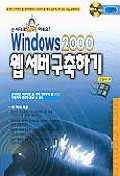 WINDOWS 2000 웹 서버 구축하기(S/W포함)