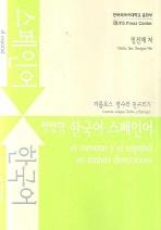 쌍방향 한국어 스페인어