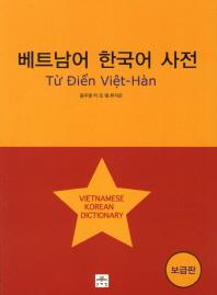 베트남어 한국어 사전