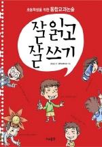초등학생을 위한 통합교과논술 잘 읽고 잘 쓰기